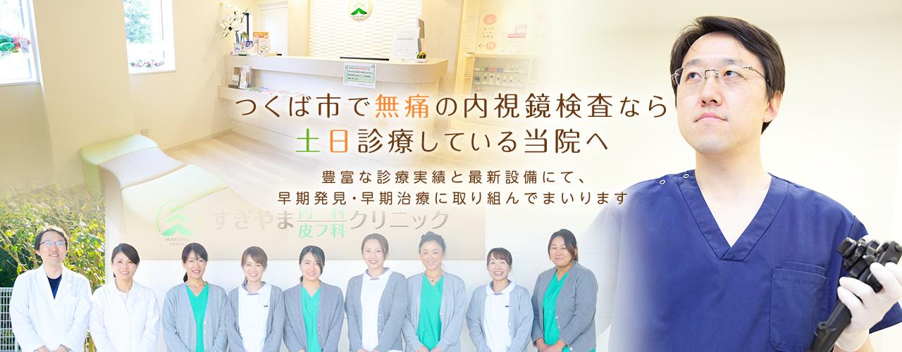 つくば市で無痛の内視鏡検査なら土日診療している当院へ
